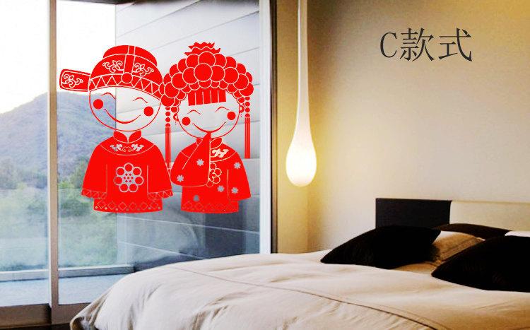 婚礼用品中式婚礼情侣新房主题酒店饭店包厢大厅现场布置墙贴喜字玻璃