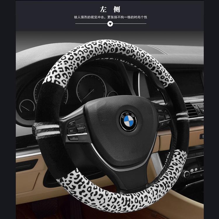 美霸 豹纹汽车把套 汽车方向盘套冬季保暖38cm通用 汽车内饰用品