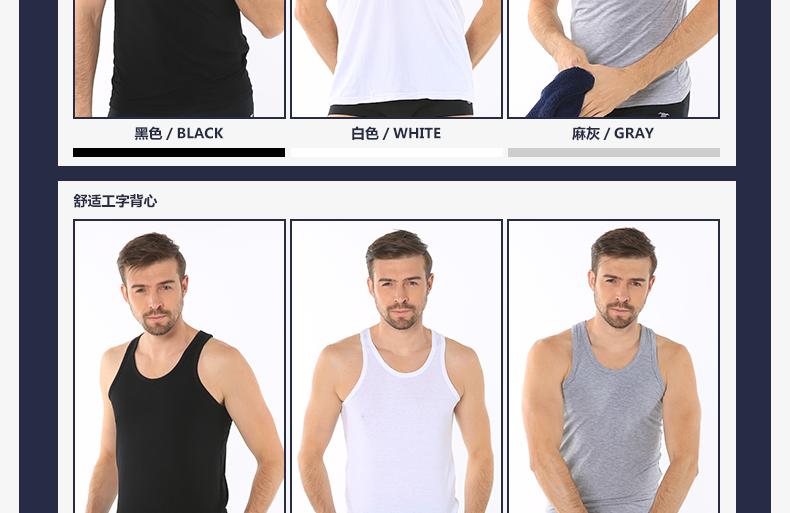 浪莎夏季纯色男士T恤木纤维短袖休闲工字背心舒适亲肤薄款打底衫多少钱