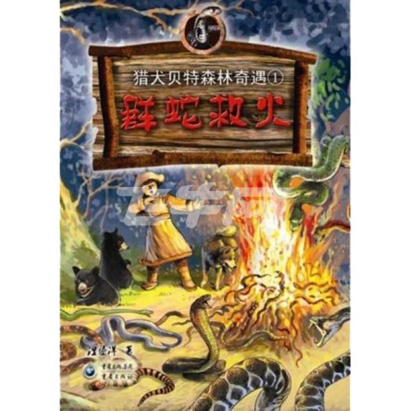 群蛇救火/猎犬贝特森林奇遇