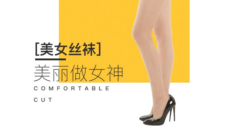 浪莎5D超薄防脱散丝袜夏季超薄包芯丝美肤防晒丝袜随意剪防勾丝袜SY001产地
