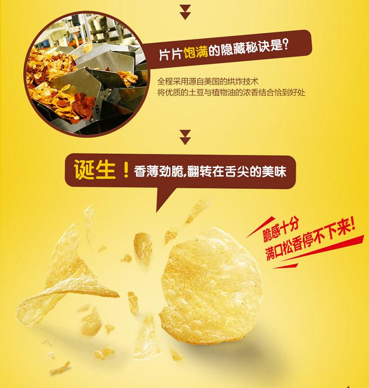 乐事马铃薯片(美国经典原味)70克/包购买心得