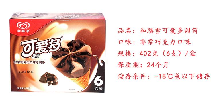 可爱多 甜筒非常巧克力口味冰淇淋多支装 402g/盒