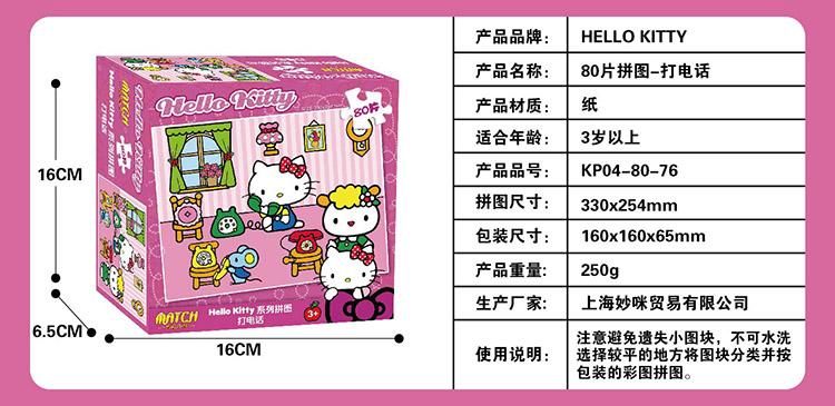 Hello Kitty 儿童拼图 拼插玩具手眼脑协调的锻炼工具 盒装平面拼图纸质80片报价