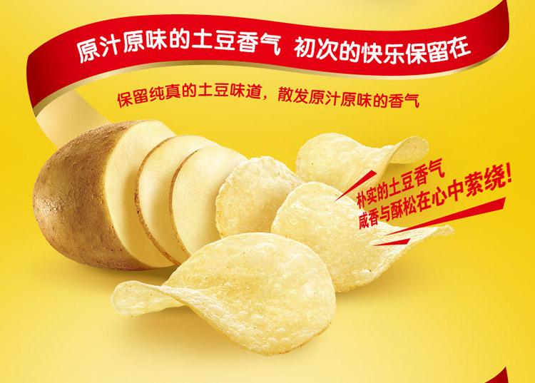 乐事马铃薯片(美国经典原味)70克/包低价