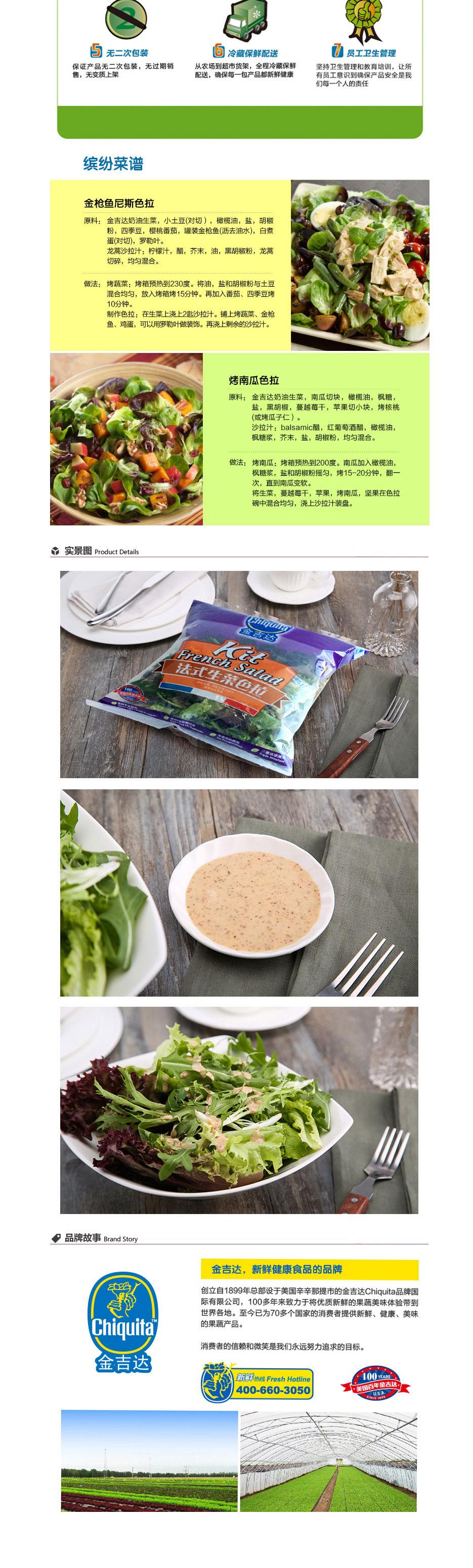 金吉达法式生菜色拉150g/袋(内含焙煎芝麻沙拉酱)评价