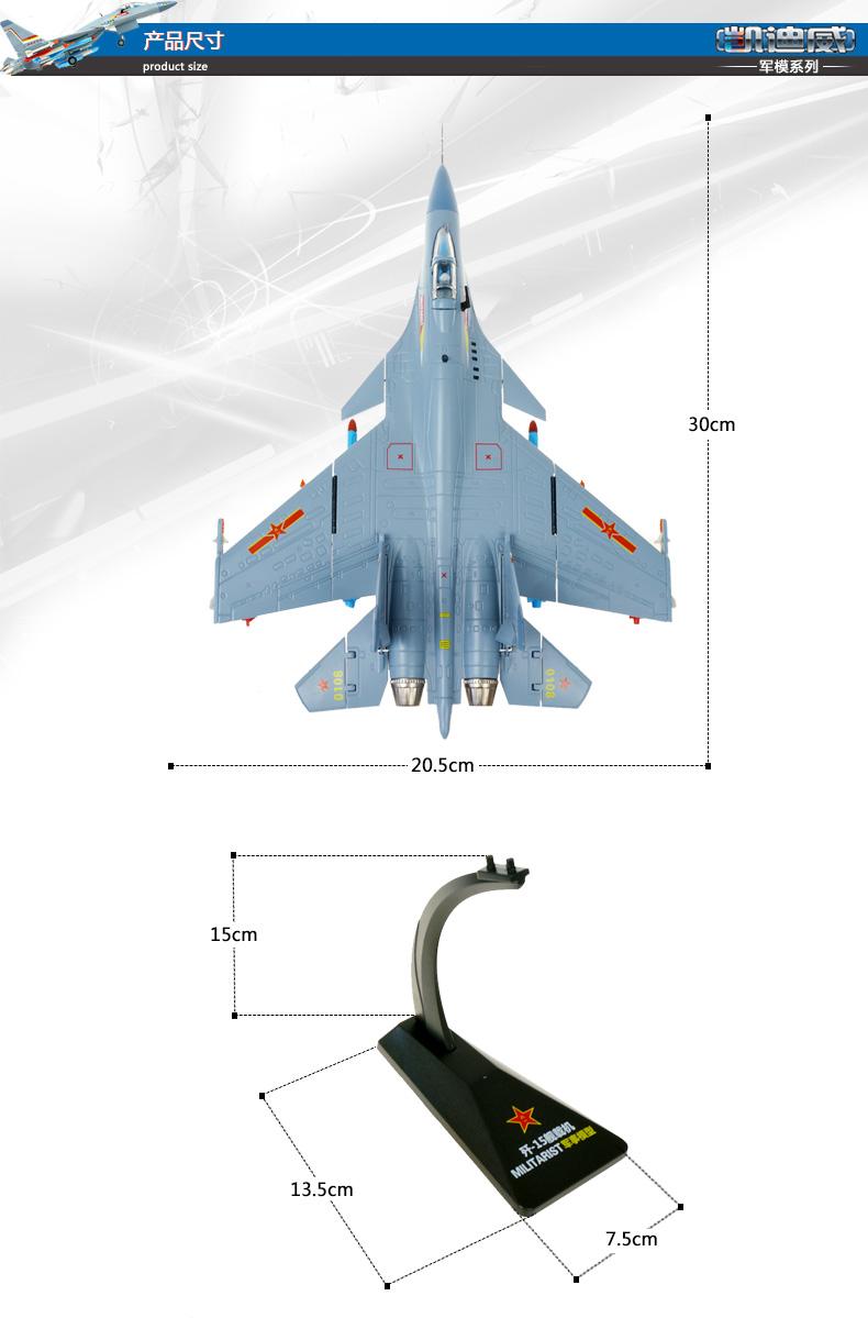 飞机模型军事战斗机金属所属的品牌也因其良好的信誉