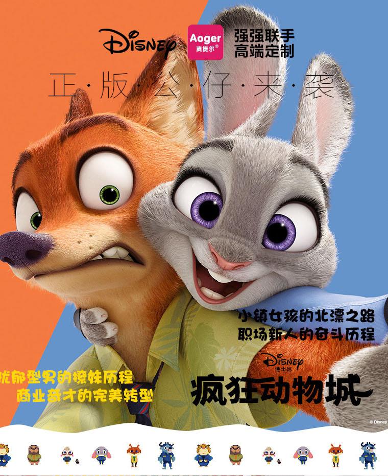 细节决定成败,飞牛网提供澳捷尔 迪士尼正版授权疯狂动物城公仔兔子