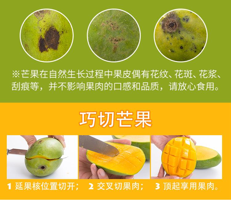 【杞农优食】越南玉芒新鲜水果 单果200-300g 5斤装 清甜核小进口芒果怎么样