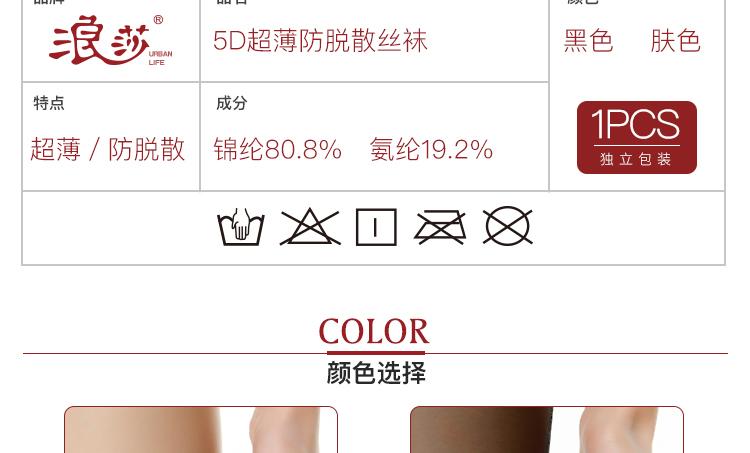 浪莎5D超薄防脱散丝袜夏季超薄包芯丝美肤防晒丝袜随意剪防勾丝袜SY001购买心得