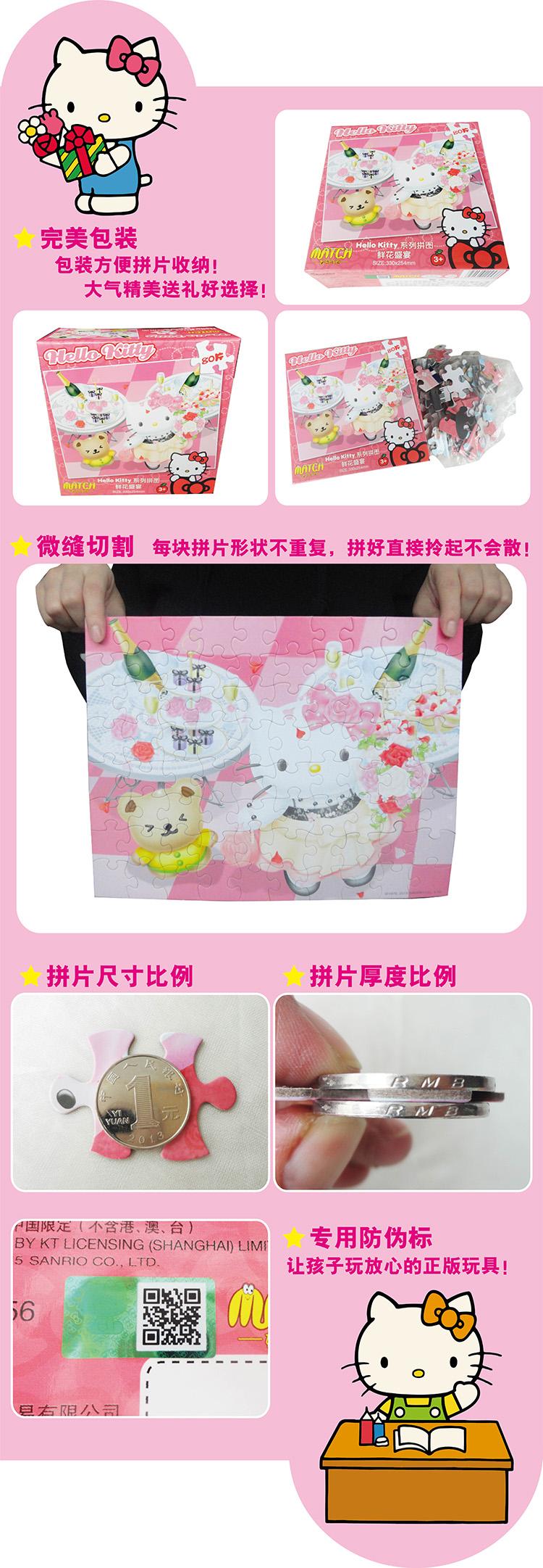 Hello Kitty 儿童拼图 拼插玩具手眼脑协调的锻炼工具 盒装平面拼图纸质80片好不好