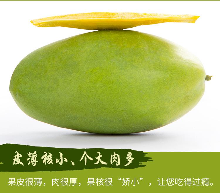 【杞农优食】越南玉芒新鲜水果 单果200-300g 5斤装 清甜核小进口芒果好不好