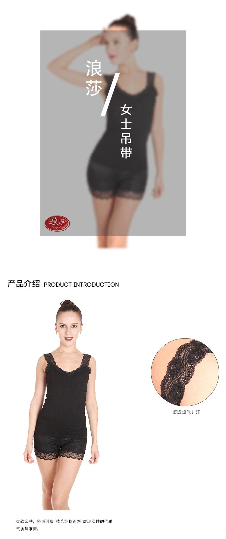 N66010 浪莎 吊带背心女打底衫内搭修身蕾丝无袖小背心针织吊带衫薄款 包邮报价