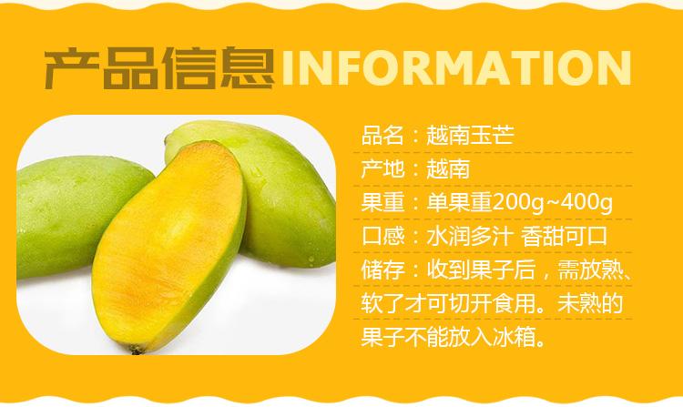 【杞农优食】越南玉芒新鲜水果 单果200-300g 5斤装 清甜核小进口芒果好吗