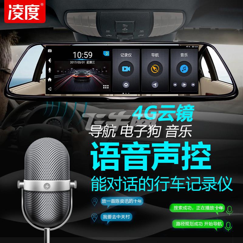 智能语音声控云镜导航一体机新款行车记录仪高清双镜头凌度行车记录仪