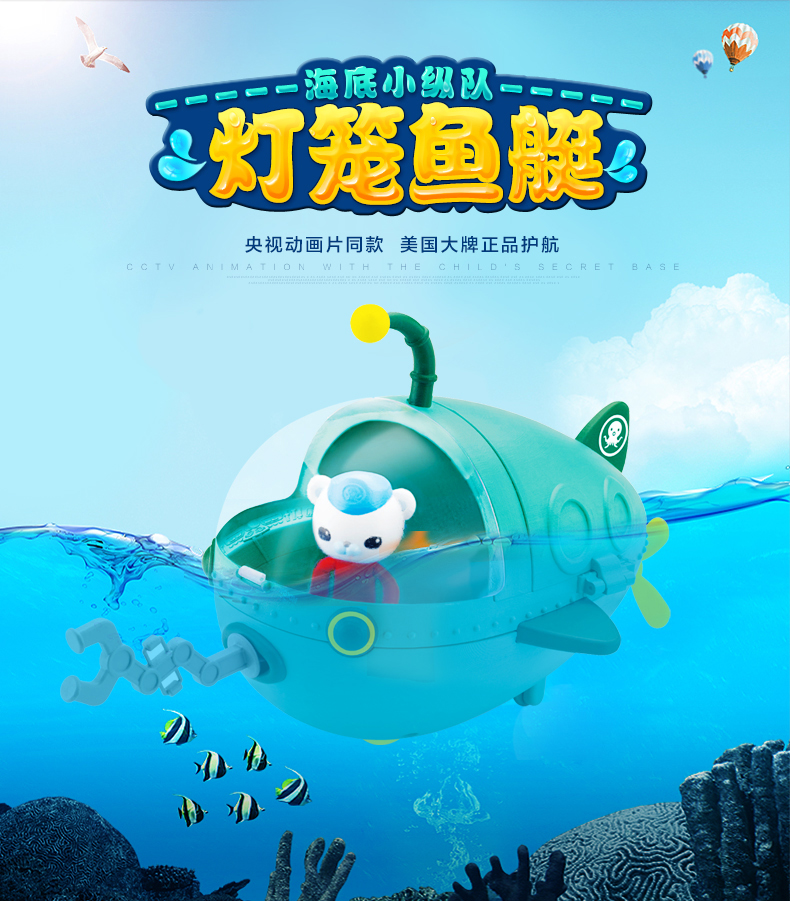海底小纵队鱼艇4
