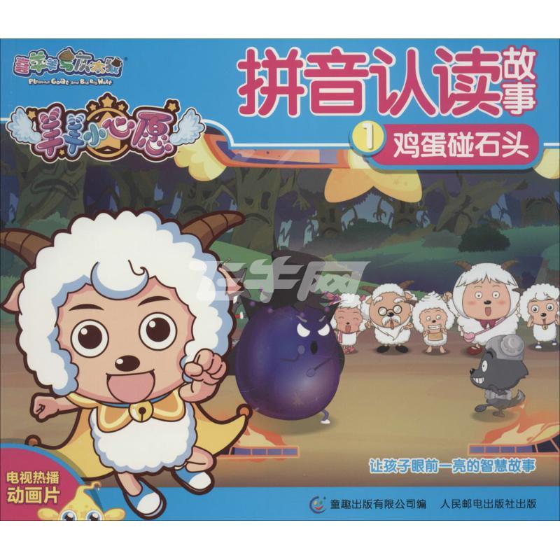 喜羊羊和灰太狼羊羊小心愿拼音认读故事(1)鸡蛋碰石头