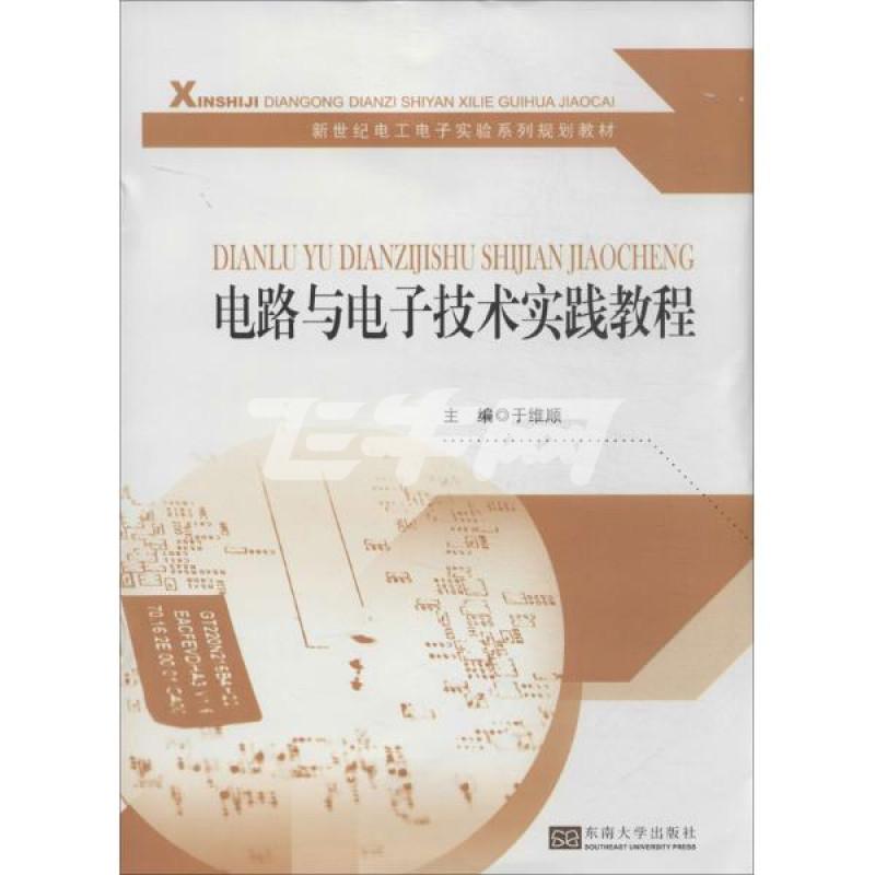 电路与电子技术实践教程