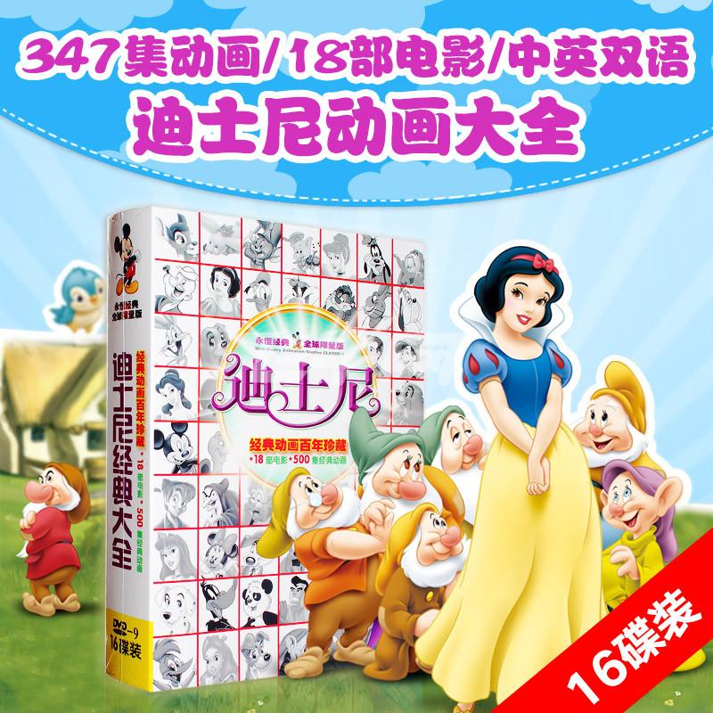 正版 幼儿童迪士尼经典英语英文版动画片电影全集光盘图片