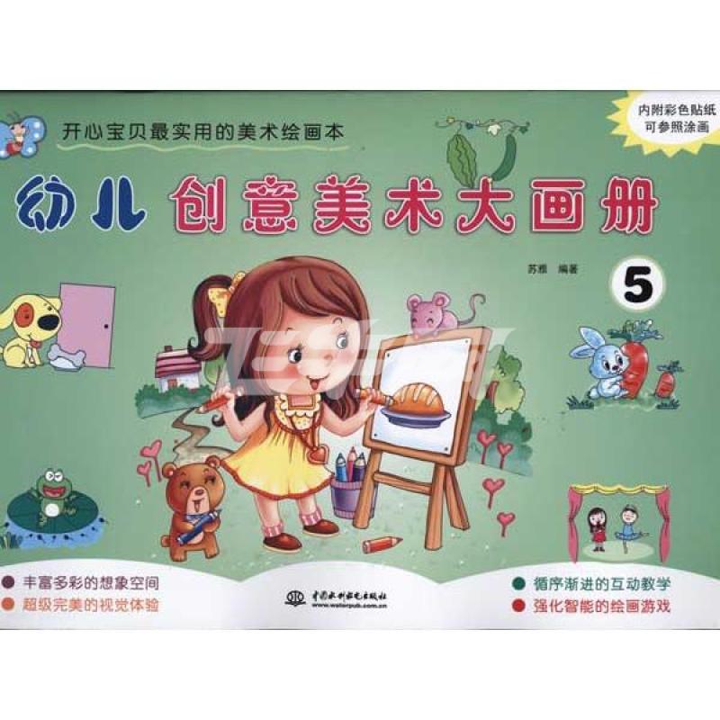 幼儿创意美术大画册 5