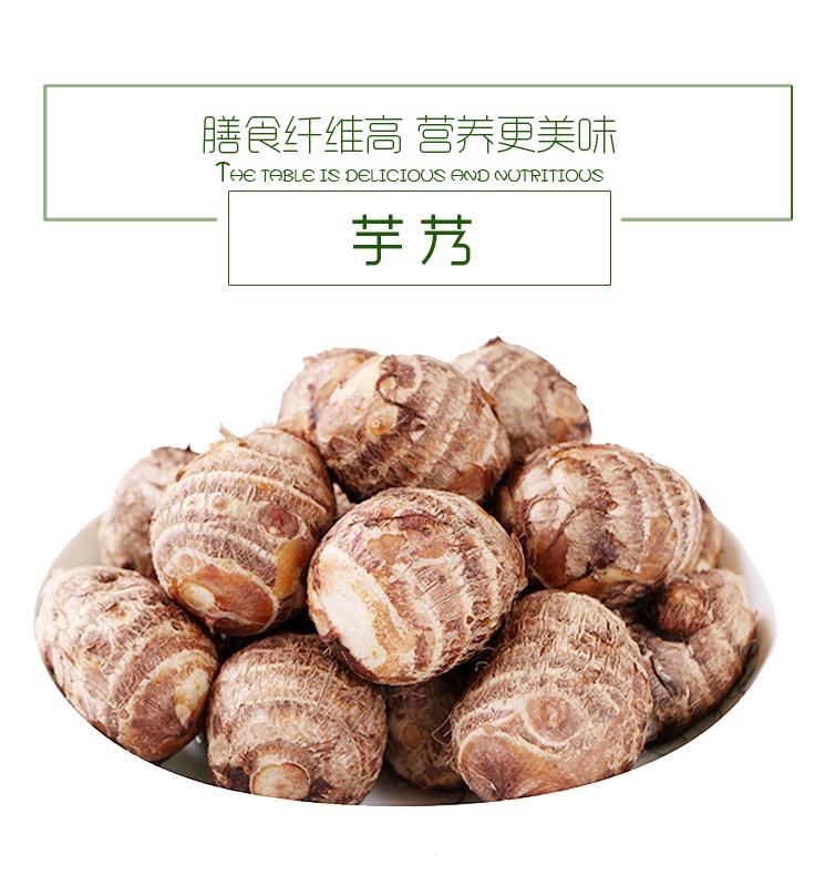 1号鲜客 新鲜芋艿500g  小毛芋头 软香粉糯 蔬菜生鲜好吗