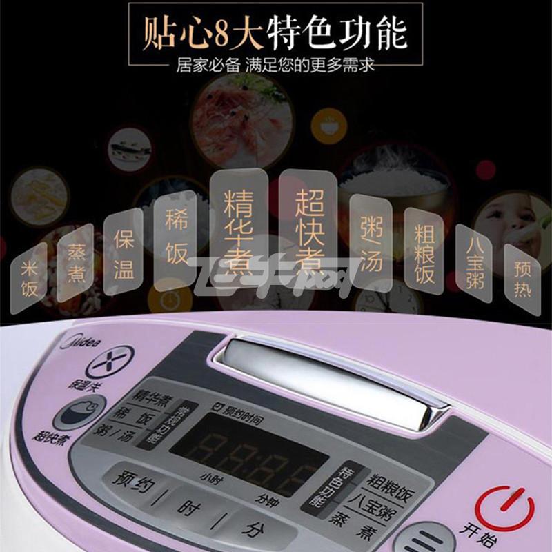 midea/美的 mb-fs4018d智能电饭煲锅4l/5l家用预约饭煲3-4-5-6-7-8人
