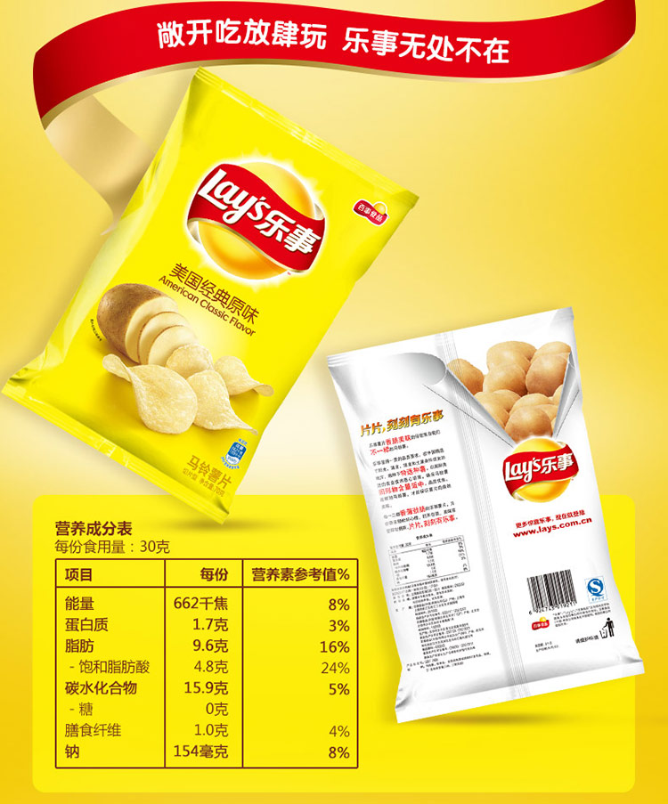 乐事马铃薯片(美国经典原味)70克/包热卖