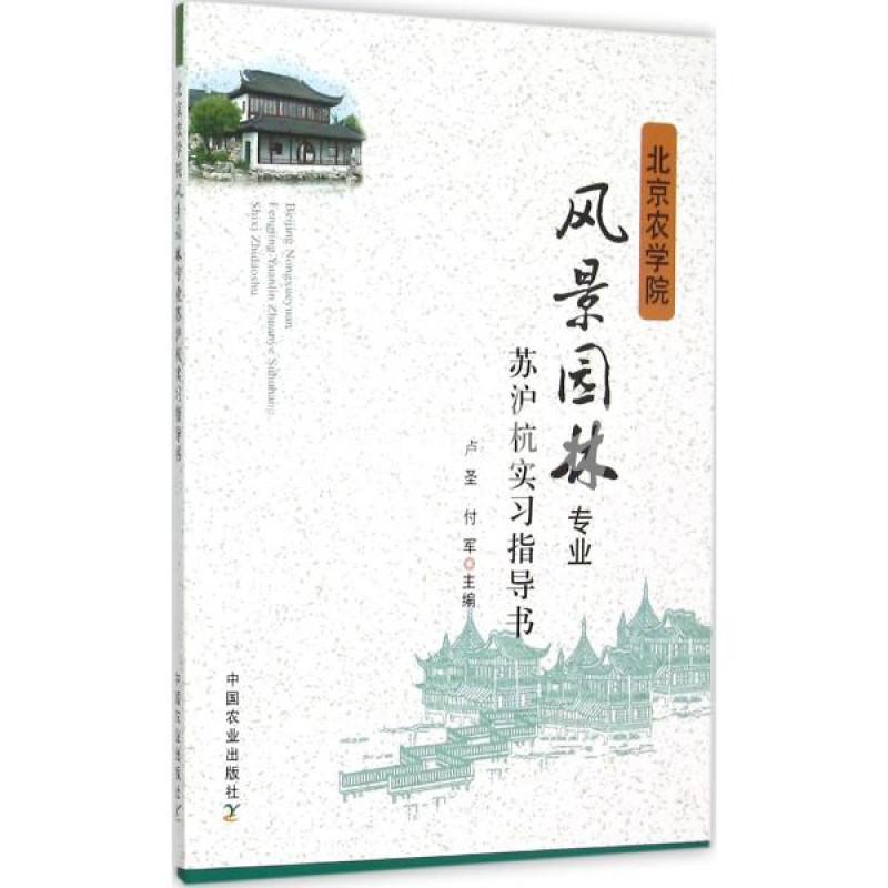 北京农学院风景园林专业苏沪杭实习指导书