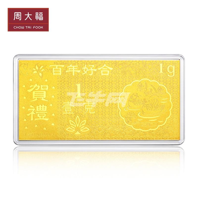 周大福珠宝首饰百年好合足金黄金金钞金条(工费:118计价)f201635