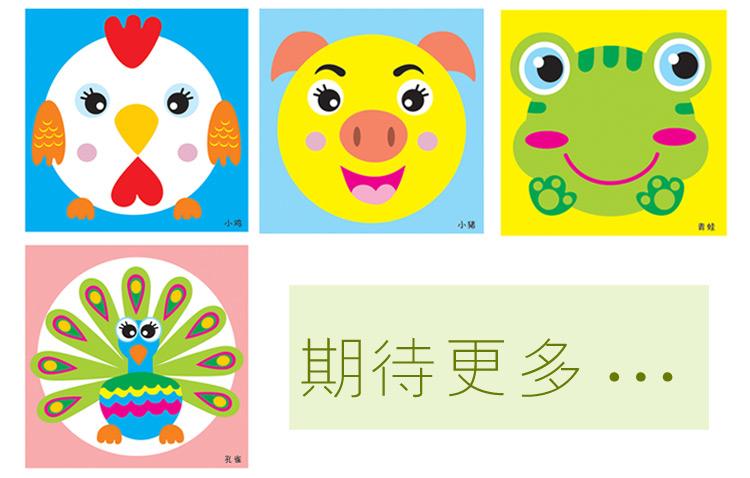 儿童手工diy制作材料包纸盘子画幼儿园创意贴画玩具