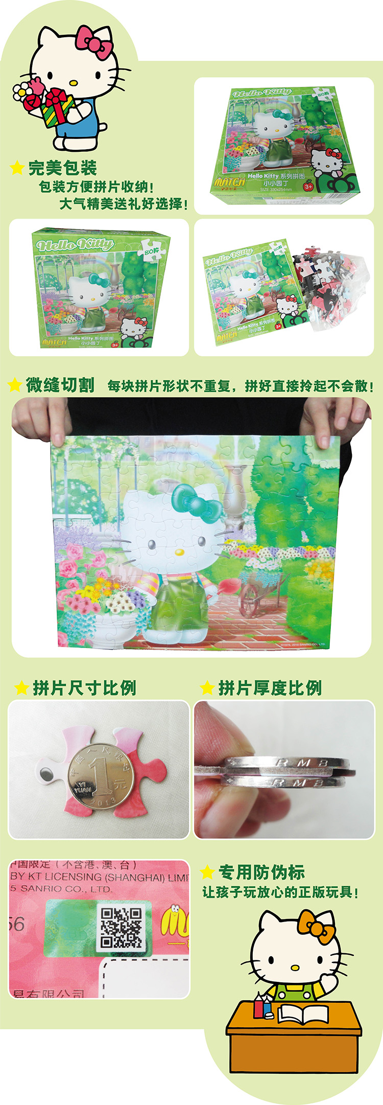Hello Kitty 儿童拼图 拼插玩具手眼脑协调的锻炼工具 盒装平面拼图纸质80片多少钱