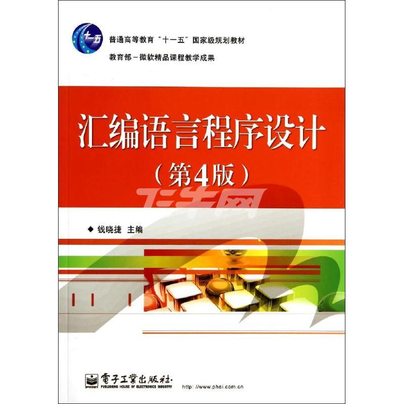 汇编语言程序设计(第4版)/钱晓捷