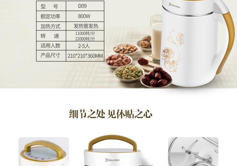 易斯顿(yisidun)D09全自动家用豆浆机 干豆湿豆米糊机1.8L多少钱