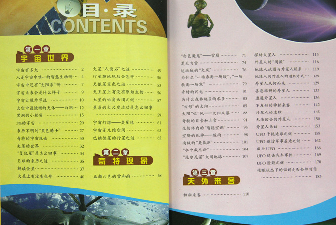 未解之谜系列 全5册 少儿科普儿童书籍 学生科普书百科 课外阅读 ufo