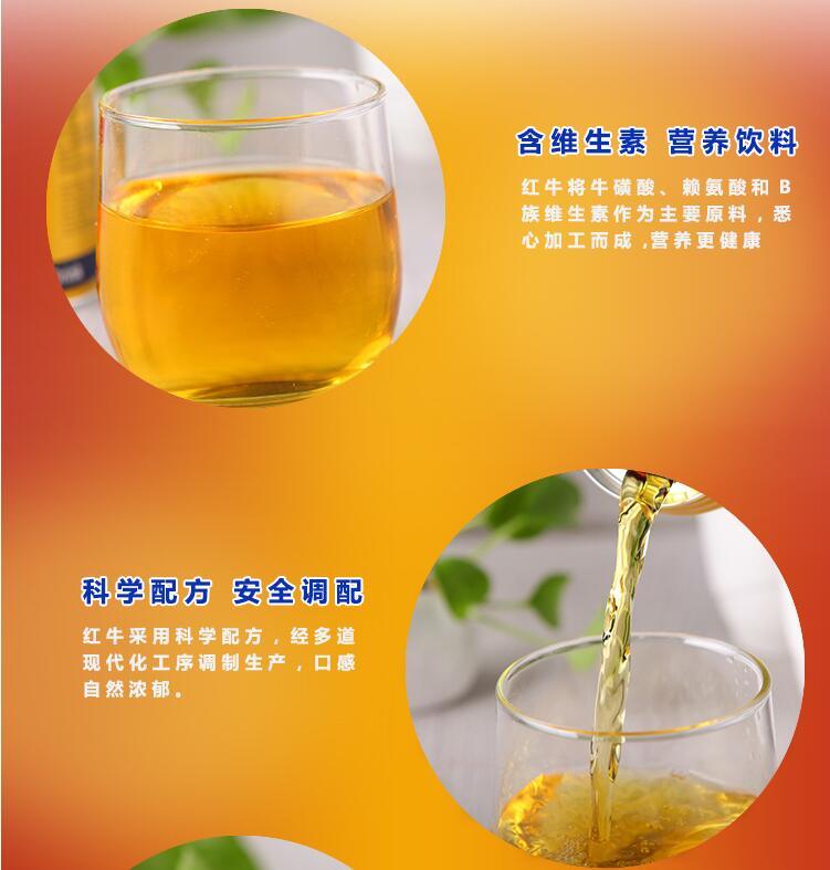 红牛维生素功能饮料(原味型6联包)250ml*6罐/组新品