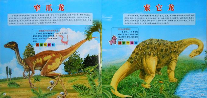 恐龙王国 恐龙百科全书 科普百科书籍 儿童课外科普读物 课外书籍 (全