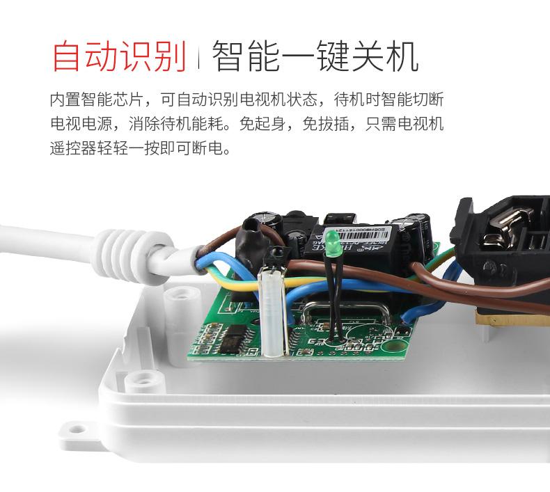 美吉特 智能插座遥控插排有线电视机伴侣排插接线板电