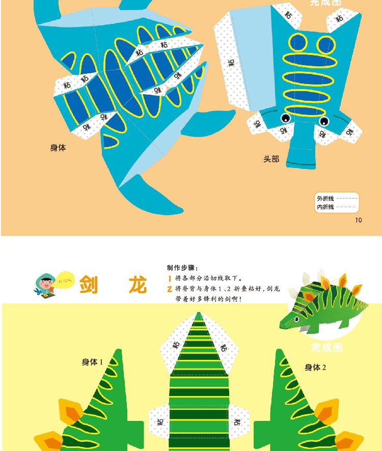 男女儿童3-6岁diy制作材料幼儿园折纸书大全立体剪纸