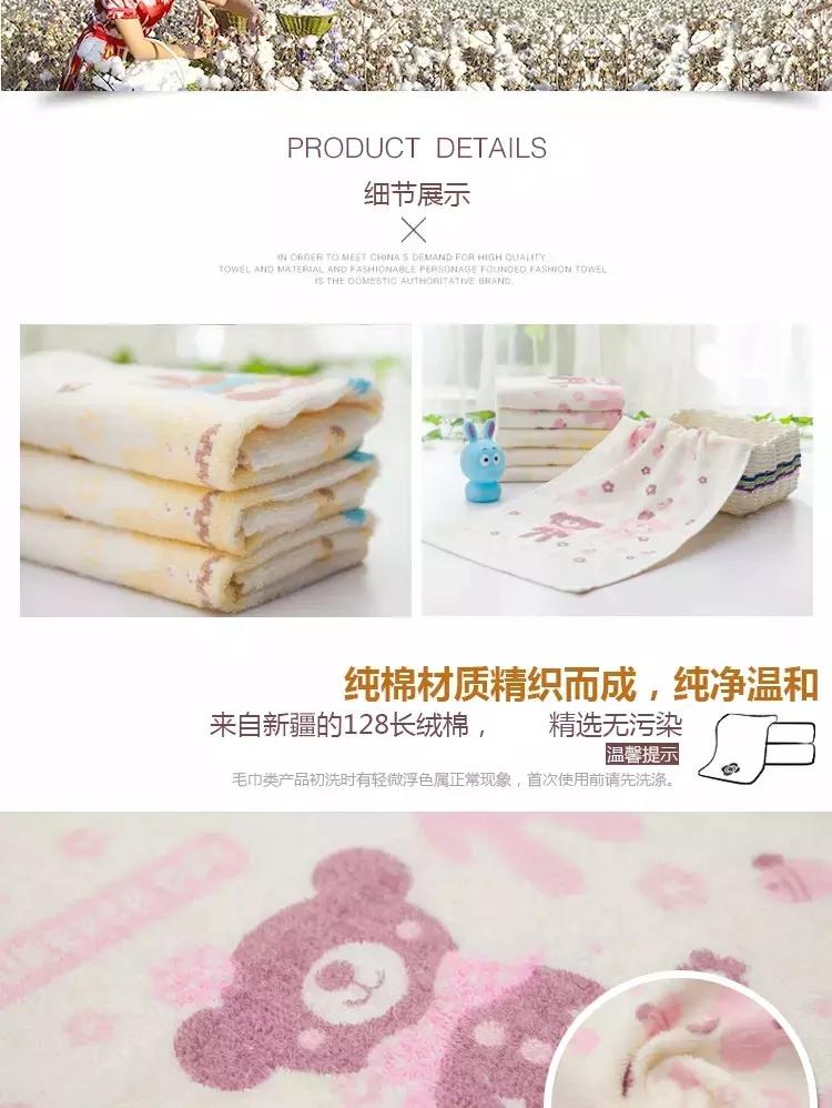 洁丽雅 纯棉素色印花童巾可爱小熊 薄款 6619多少钱