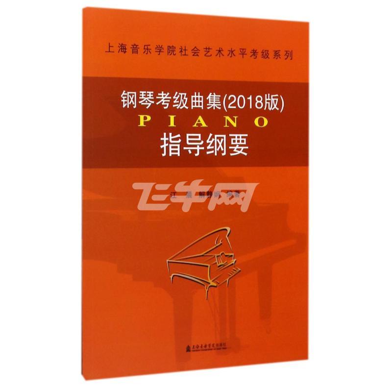(2018)钢琴考级曲集指导纲要