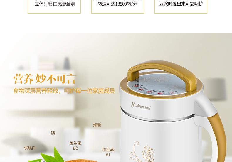 易斯顿(yisidun)D09全自动家用豆浆机 干豆湿豆米糊机1.8L产地