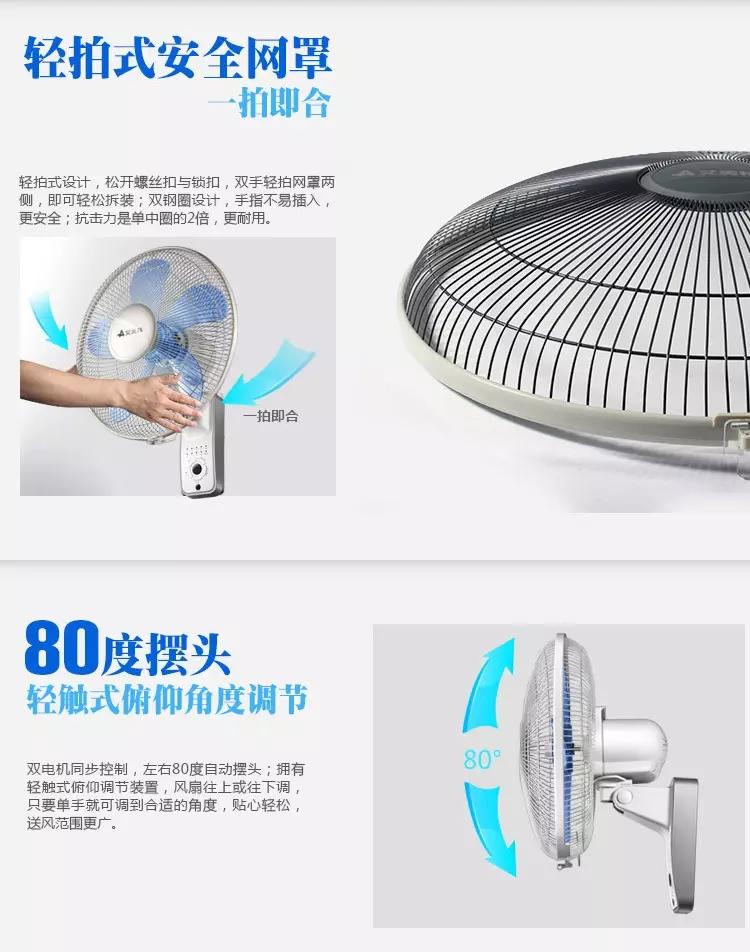 艾美特 遥控壁扇电风扇家用挂壁扇摇头壁挂fw4035r静音电扇白色壁扇