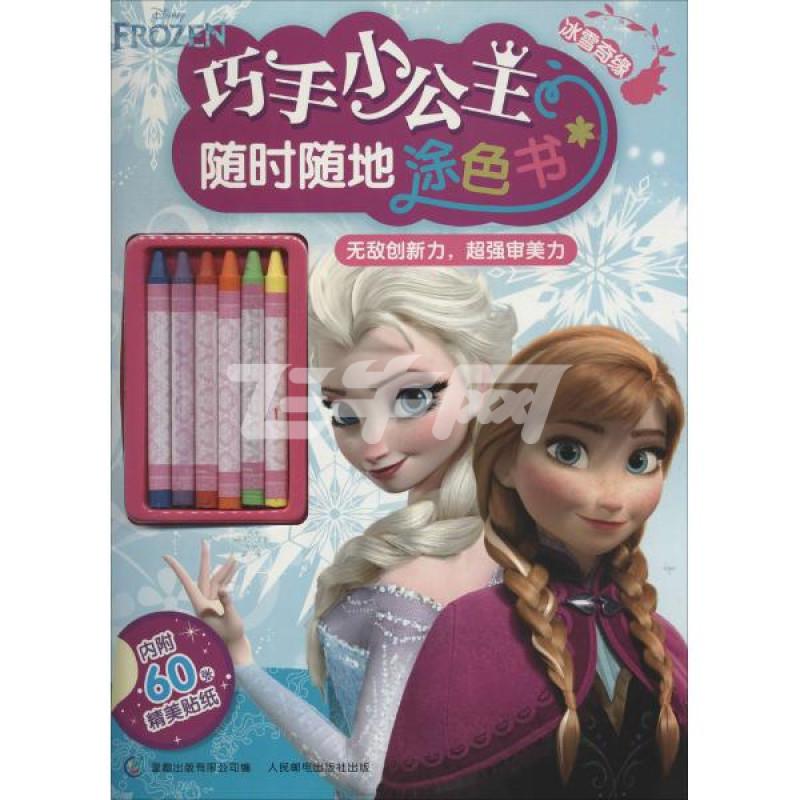 巧手小公主随时随地涂色书冰雪奇缘