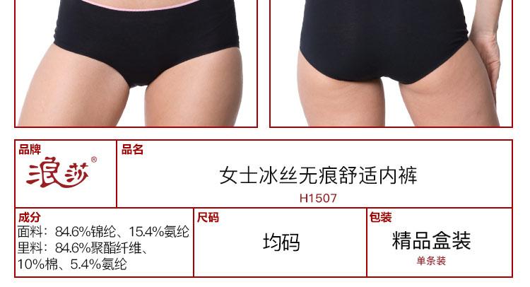 2条盒装浪莎内裤女中腰三角裤纯色提臀女士内裤全棉蕾丝透气多少钱