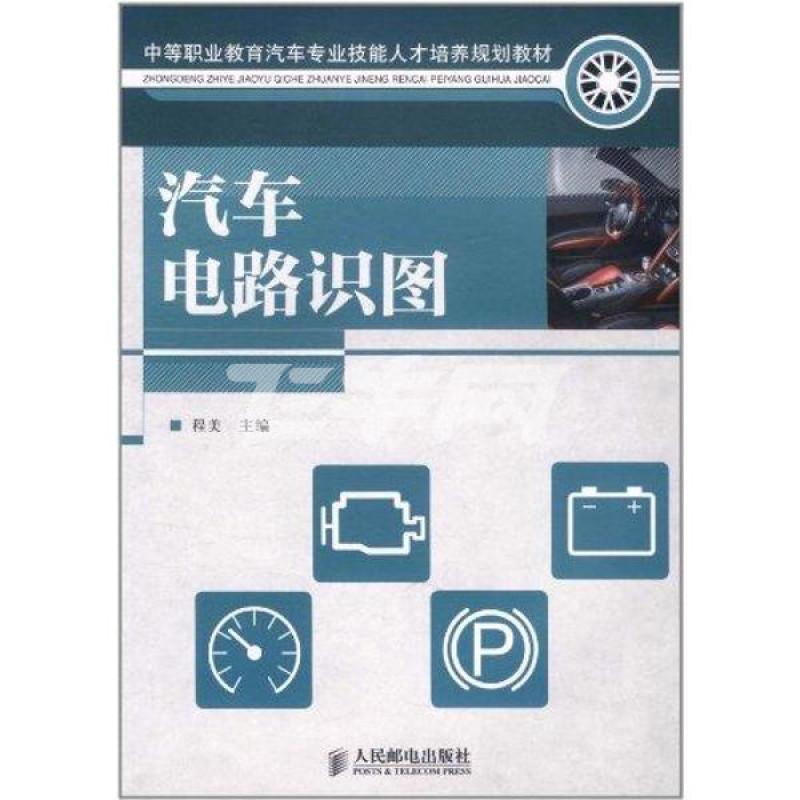 汽车电路识图