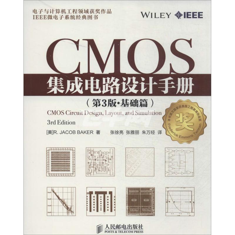 cmos集成电路设计手册(第3版)基础篇