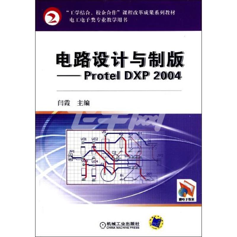 电路设计与制版——protel dxp 2004