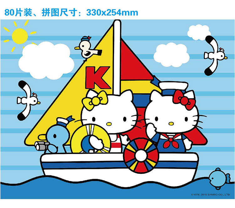 Hello Kitty 儿童拼图 拼插玩具手眼脑协调的锻炼工具 盒装平面拼图纸质80片低价