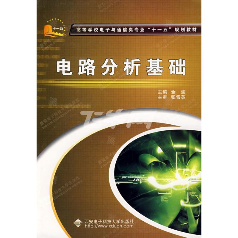 电路分析基础(金波)