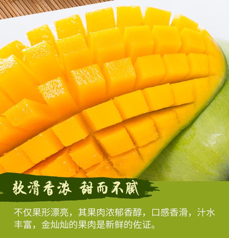 【杞农优食】越南玉芒新鲜水果 单果200-300g 5斤装 清甜核小进口芒果热卖